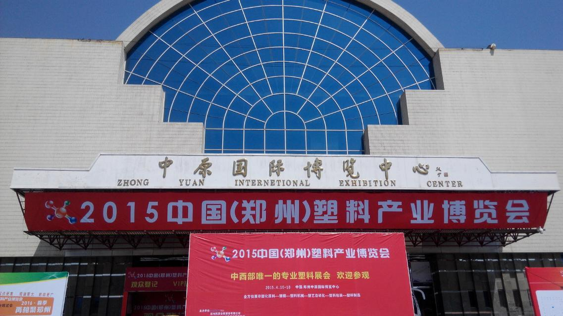 2015 Year China ZhengZhou Plastic Industry Expo