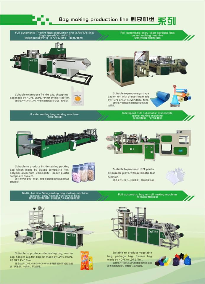 SERRI MAOXIN BAG MAKING MACHINE