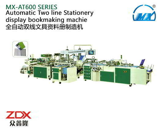 Double line stationery data book manufacturing machine