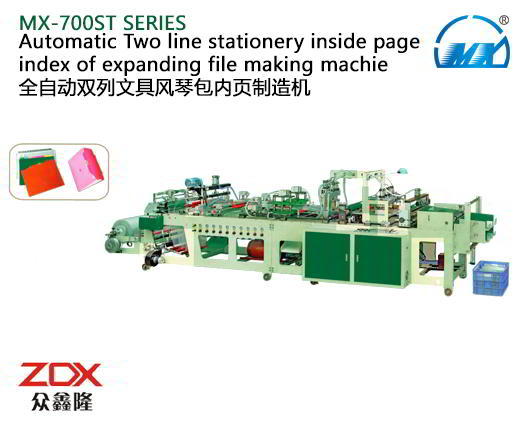 Automatic double row stationery organ bag inner page making machine